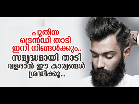 Fine Natural Ways To Make Your Beard Grow Faster Malayalam Where To Hairstyles For Women Draintrainus